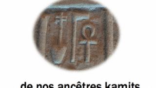 Pjesme i molitve Kamites