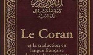 Den Hellege Koran